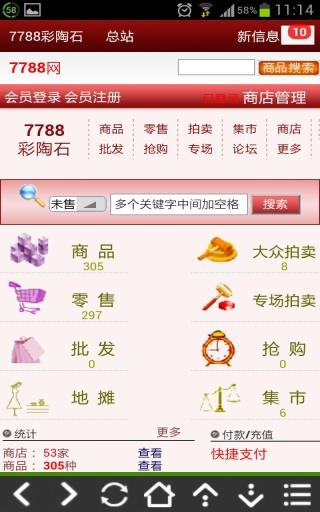 7788彩陶石网截图0