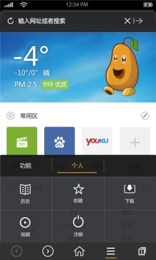 【免費工具App】豆豆浏览器-APP點子