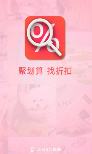 淘折扣 購物 App-愛順發玩APP