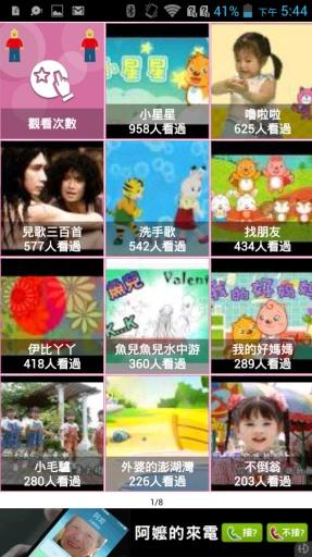 【免費媒體與影片App】兒歌三百首-APP點子
