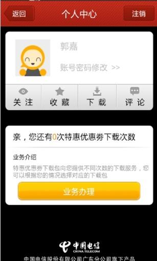 翼优惠 生活 App-愛順發玩APP