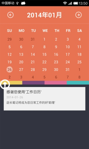 玩生產應用App|店长笔记免費|APP試玩