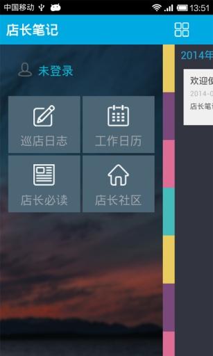 店长笔记 生產應用 App-愛順發玩APP