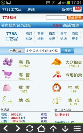7788工艺品网