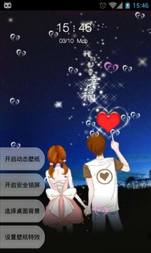 浪漫情侣爱情动态壁纸锁屏
