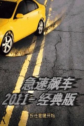 急速飙车2011-经典版