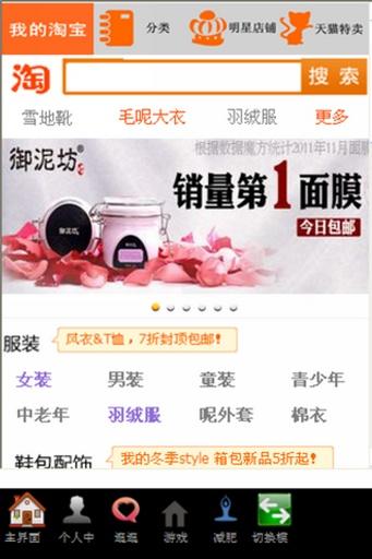 momo購物網- 【尋找第一次】 momo APP首購登記送500...