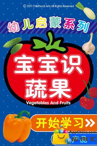 宝宝识蔬果