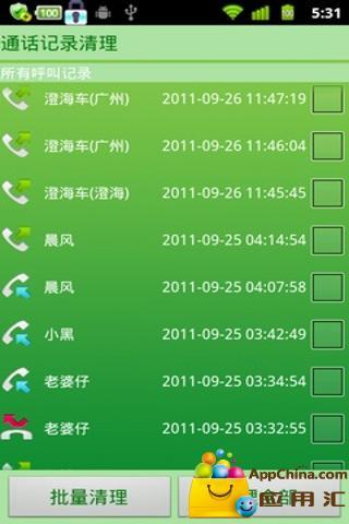 ET手机清理大师 工具 App-癮科技App