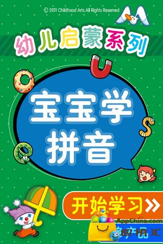 HappyReading-宝宝学拼音on the App Store - iTunes - Apple