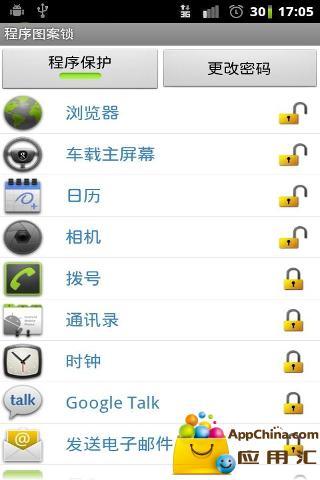 程序图案锁 工具 App-愛順發玩APP