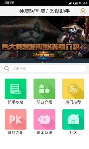玩免費遊戲APP|下載神魔联盟 魔方攻略助手 app不用錢|硬是要APP