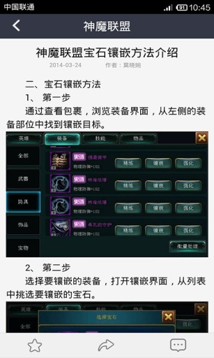 【免費遊戲App】神魔联盟 魔方攻略助手-APP點子