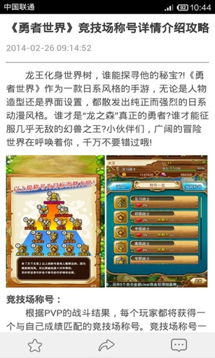 勇者世界 魔方攻略助手 遊戲 App-愛順發玩APP