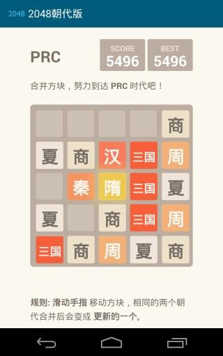 【免費益智App】2048朝代版尝鲜!-APP點子
