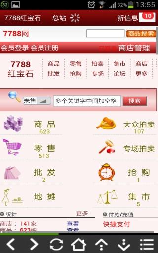 7788红宝石网
