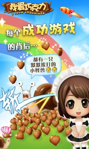 玩模擬App|我爱巧克力免費|APP試玩