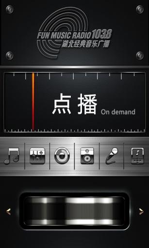 玩社交App|湖北经典音乐广播免費|APP試玩