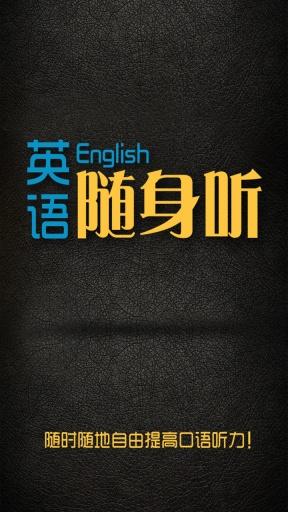 英语随身听
