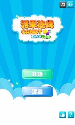 糖果连线 玩益智App免費 玩APPs