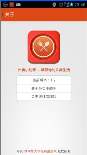 外卖小助手 生活 App-癮科技App