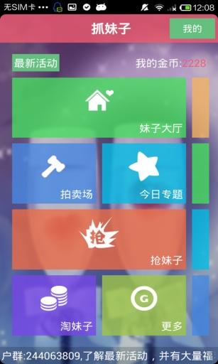 抓妹子 益智 App-愛順發玩APP