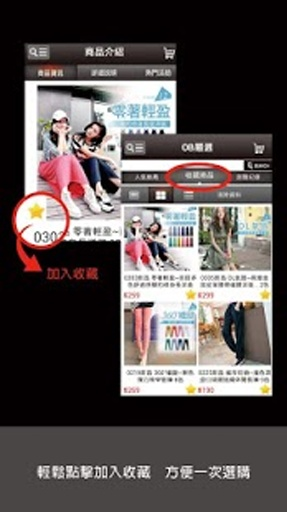 OB嚴選品牌旗艦店截图2