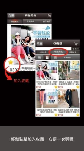 OB嚴選品牌旗艦店截图6