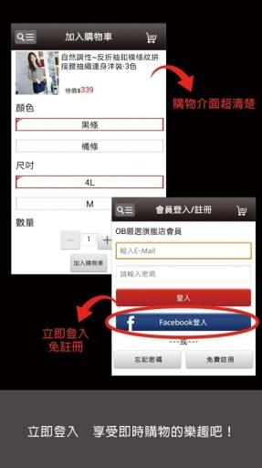 OB嚴選品牌旗艦店截图8