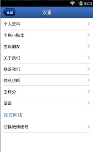 中国个税计算器截图2