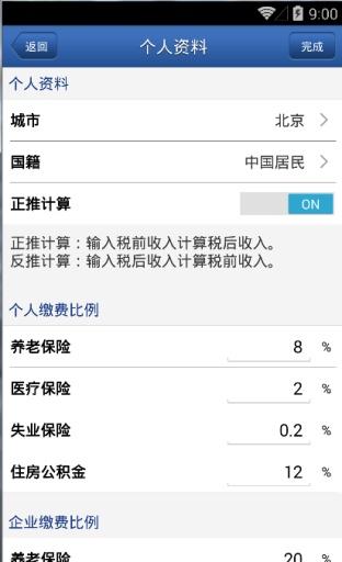 中国个税计算器截图5