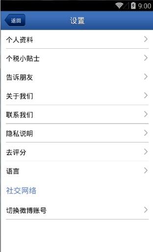 中国个税计算器截图6