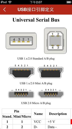 Daka电子设计截图2