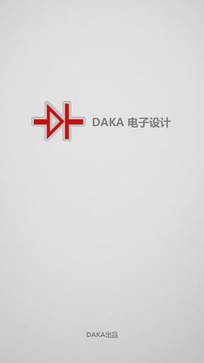 玩免費工具APP|下載Daka电子设计 app不用錢|硬是要APP