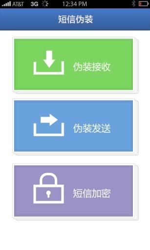 土豪伪装大师-虚拟来电短信专家 工具 App-癮科技App