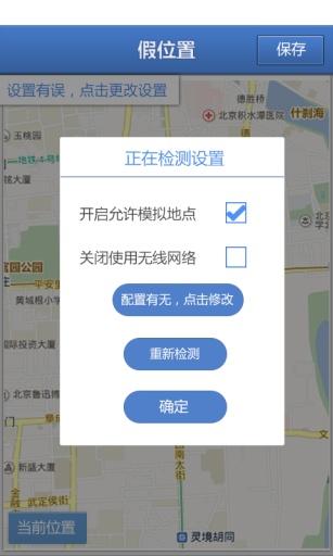 免費工具App|土豪伪装大师-虚拟来电短信专家|阿達玩APP
