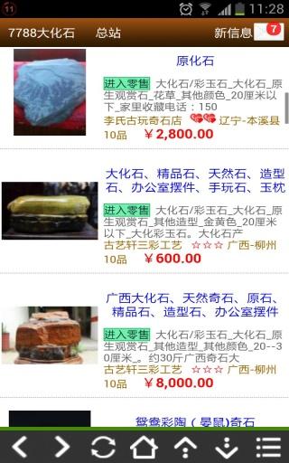 7788大化石网 購物 App-愛順發玩APP