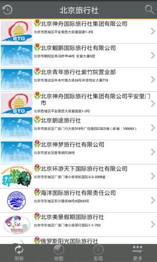 旅行台灣- Google Play Android 應用程式