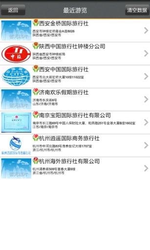 【免費生活App】旅行社-旅游公司-APP點子