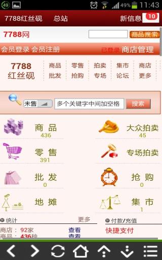 7788红丝砚网