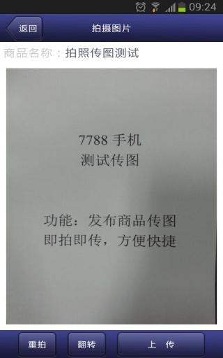 【免費購物App】7788龙尾砚网-APP點子