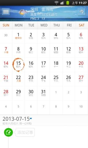 人生日历Android 生活 App-愛順發玩APP