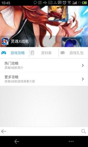 灵魂X战机攻略—1006 遊戲 App-愛順發玩APP