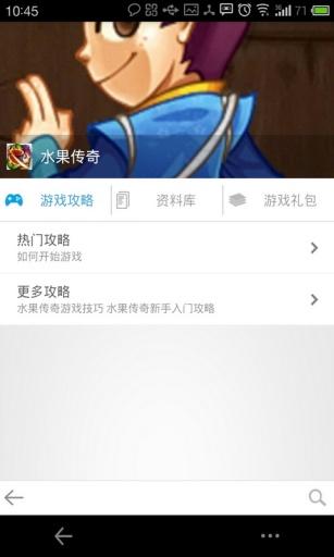 水果传奇攻略—1006 遊戲 App-愛順發玩APP