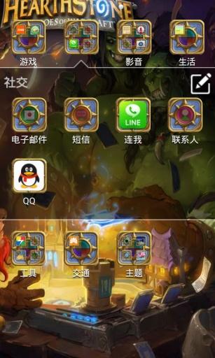 RUI主题-炉石传说 工具 App-癮科技App