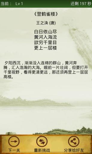 诗词消消看 益智 App-愛順發玩APP