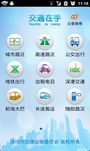香港行車易app 即睇交通情況| 即時新聞| 要聞| 20130326