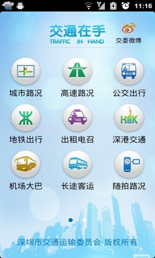 京阪神奈交通on the App Store - iTunes - Apple
