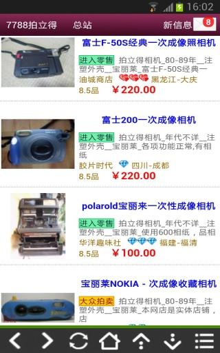 7788拍立得网 購物 App-愛順發玩APP