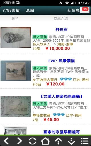 【免費購物App】7788素描网-APP點子